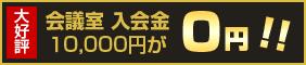 0円キャンペーン会議室入会金1万円が無料