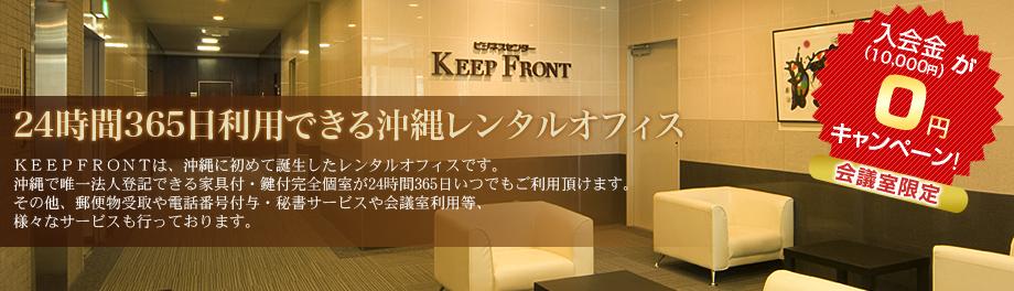 沖縄 那覇市 泊のレンタルオフィス